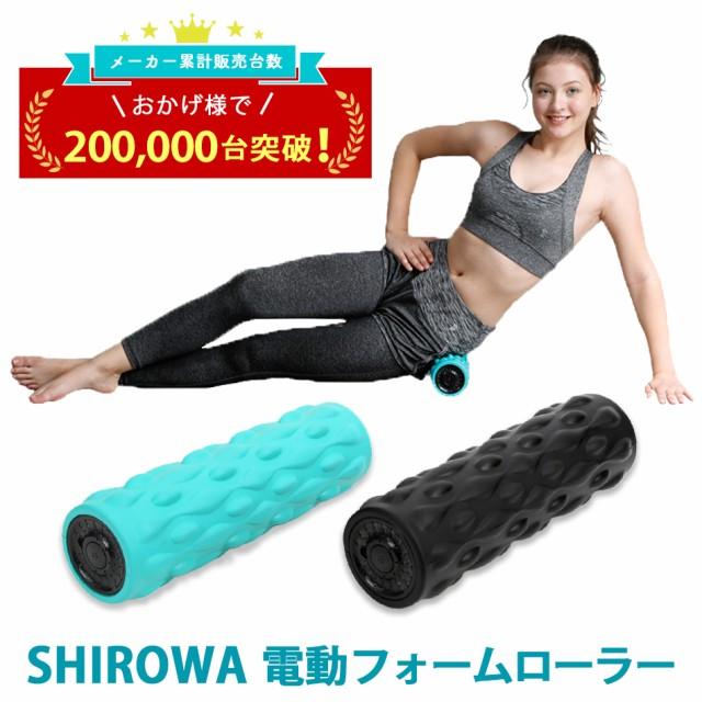 フォームローラー 電動 筋膜リリース SHIROWA マッサージ ローラー 首 肩こり 足 ハリ コリ 疲れ 運動不足 解消 簡単 エクササイズ 運動