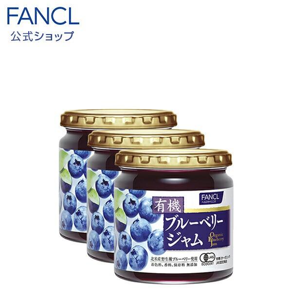 有機ブルーベリージャム 3個 【ファンケル 公式】[ ジャム ブルーベリージャム ブルーベリー 果実 フルーツ 果物 食品 食べ物 3個セット