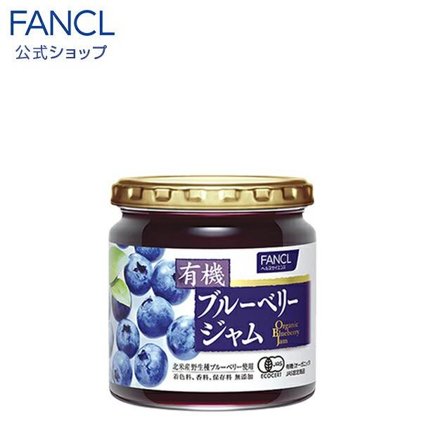 有機ブルーベリージャム 1個 【ファンケル 公式】[ジャム ブルーベリー ブルーベリージャム 果実 フルーツ 健康食品 くだもの 果物 アン