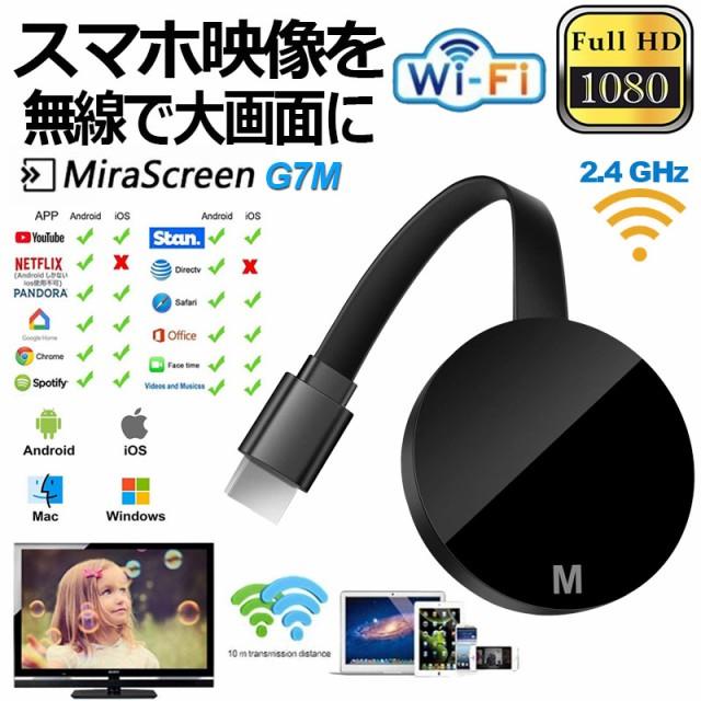 HDMI ミラキャスト ドングルレシーバー Wifiディスプレイ ドングルアダプタ Miracast ミラーリングストストリーミングデバイス Chrome AP