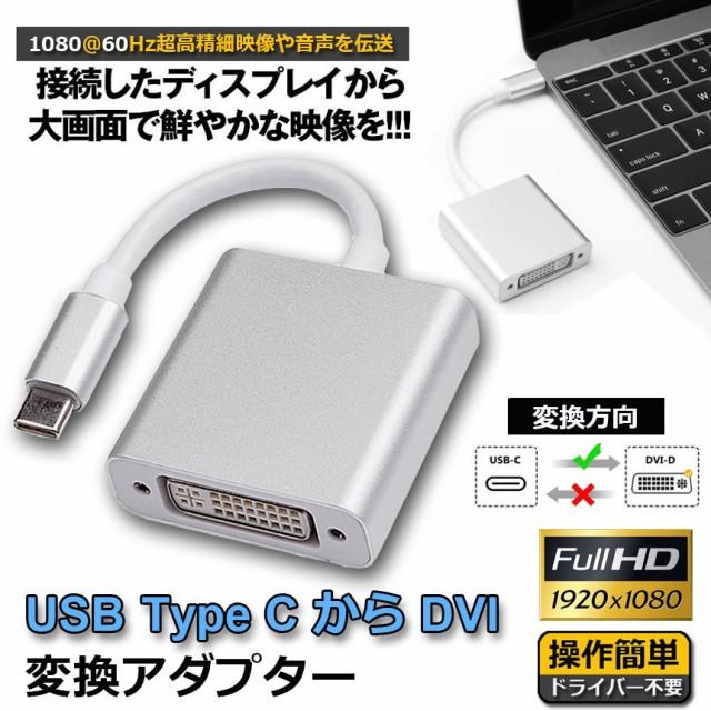 USB Type C DVI 変換 アダプタUSB 3.1 (USB-C)-DVI-D 最新のMacにも対応 シングルリンク Thunderbolt3 最大解像度:1920×1080 サンダーボ