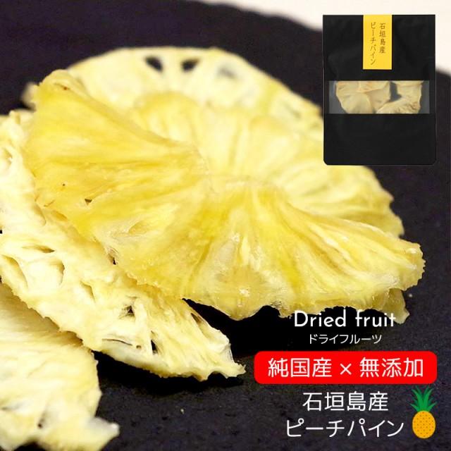 3個以上購入で送料無料 ドライフルーツ 砂糖不使用 無添加 kuro ピーチパイン 沖縄県 石垣島 ドライパイン 美味しい 20g 国産 パイナップ