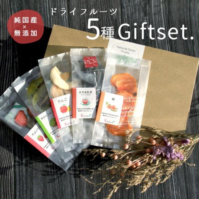 ドライフルーツ 砂糖不使用 無添加 セレクトギフト 茶箱 5種類 群馬・いちご 長野・りんご 和歌山 ・ 柿 和歌山 キウイフルーツ 狭