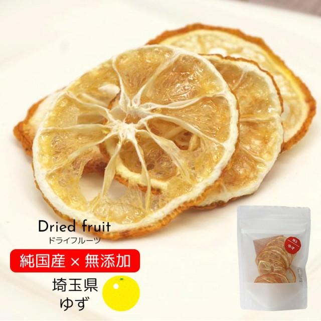 3個以上購入で送料無料 ドライフルーツ 砂糖不使用 無添加 しろ ゆず 美味しい 柚子 埼玉県 13g 国産 yuzu 輪切り ユズ 輪切りゆず フル