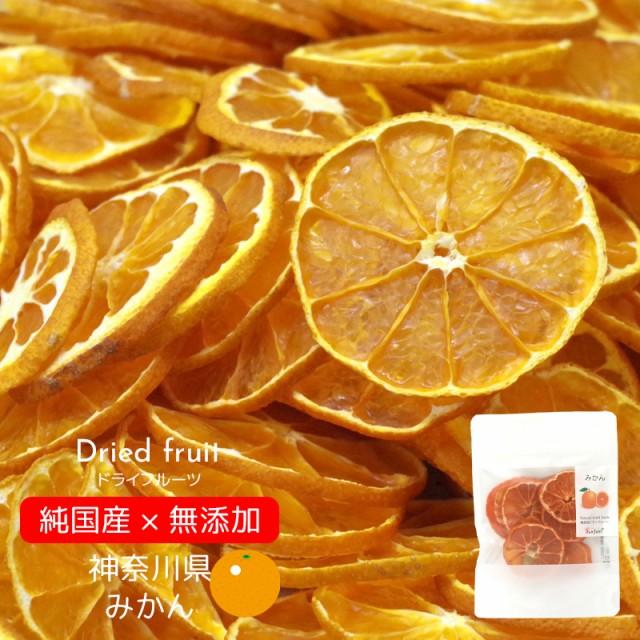 3個以上購入で送料無料 ドライフルーツ 砂糖不使用 無添加 みかん しろ 美味しい ミカン 神奈川県 12g 国産 mikan 輪切り ドライみかん