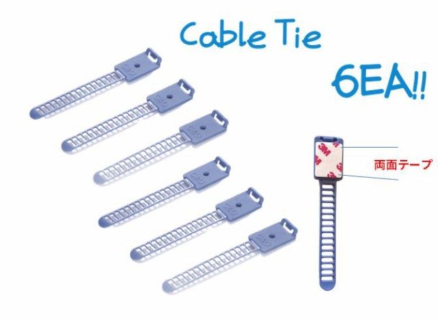 結束バンド 6個 繰り返し利用可能 ケーブル収納バンド ケーブルバンド まとめるコード 配線整理 パソコン配線 電線整理