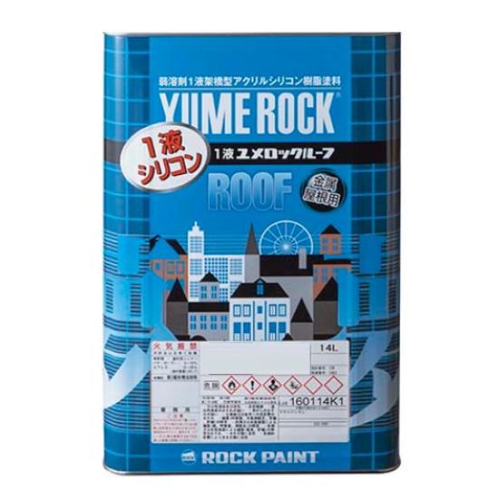 1液ユメロックルーフ 14L ねずみいろ(024-1064)【ロックペイント】