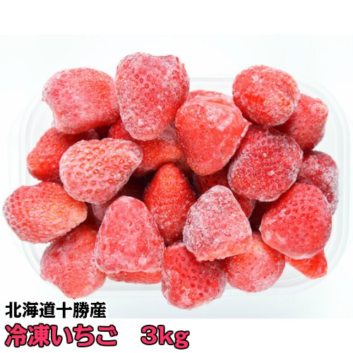 いちご 冷凍いちご 3kg(250g×12) 北海道産 十勝産 スウィーティーアマン スムージー ジャム シャーベット いちごけずり JAあしょろ 信