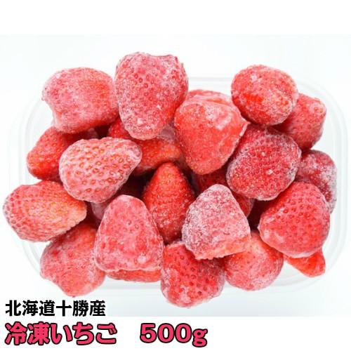 いちご 冷凍いちご 500g(250g×2) 北海道産 十勝産 スウィーティーアマン スムージー ジャム シャーベット いちごけずり JAあしょろ 信