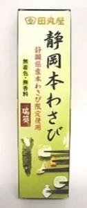 (2本セット)田丸屋本店 静岡 本わさび 瑞葵(みずあおい) 42g ×2本セット