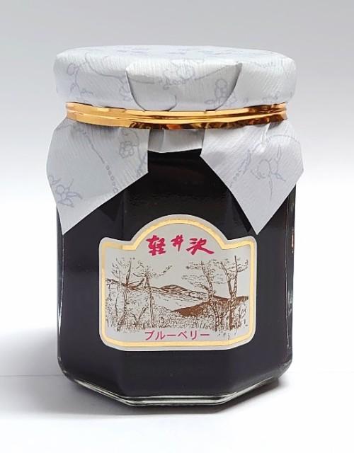 (訳ありセール中) 軽井沢農園 グラニュー糖 ブルーベリー ジャム 140g (全国こだわりご当地グルメ)