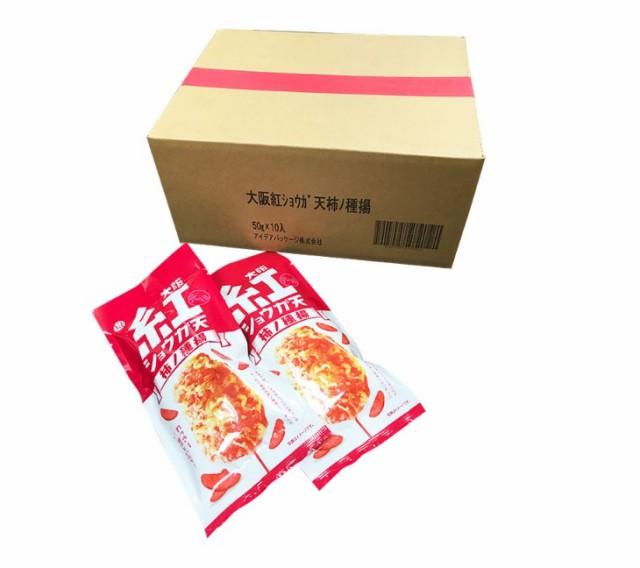 (10袋セット) 大阪 紅ショウガ天 柿ノ種揚 50g×10袋セット (アイデアパッケージ) (1ケースセット)