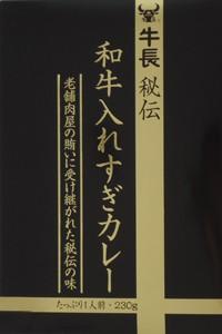 (全国送料無料) 牛長秘伝 和牛入れすぎカレー 230g (レトルトカレー) (ご当地カレー)