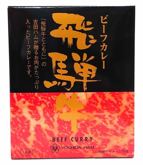 (5箱セット) 吉田ハム 飛騨牛ビーフカレー 220g ×5箱セット (レトルトカレー)(全国こだわりご当地カレー)