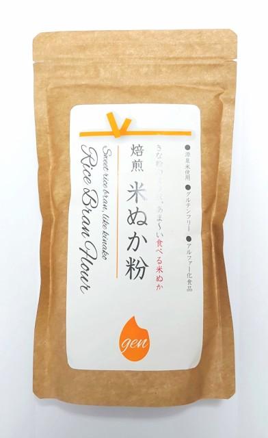 (全国送料無料・2袋セット) 焙煎 米ぬか粉 150g×2袋セット (新潟産コシヒカリ) (源泉米) (α米ぬか粉)