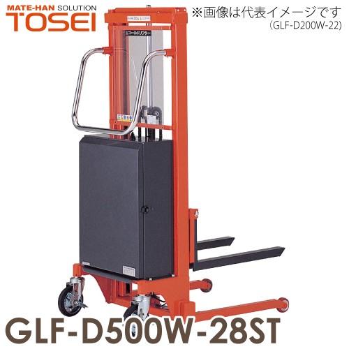 東正車輌 パワーリフター マスト式 油圧・電動式 ゴールドリフター 500kg 2段マスト型 GLF-D500W-28ST