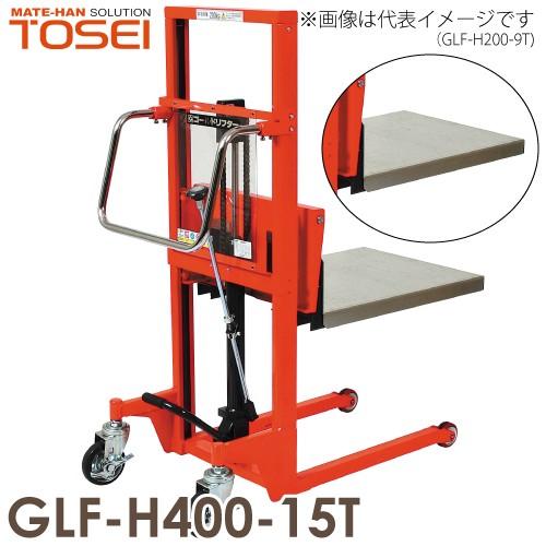 東正車輌 (配送会社営業所止め) マスト式パワーリフター テーブル型 400kg GLF-H400-15T 油圧・足踏式 ゴールドリフター