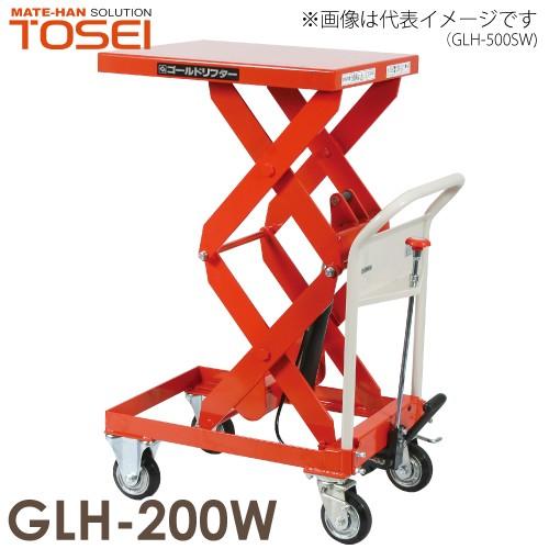 東正車輌 昇降台車 200kg GLH-200W 油圧.足踏式 ゴールドリフター