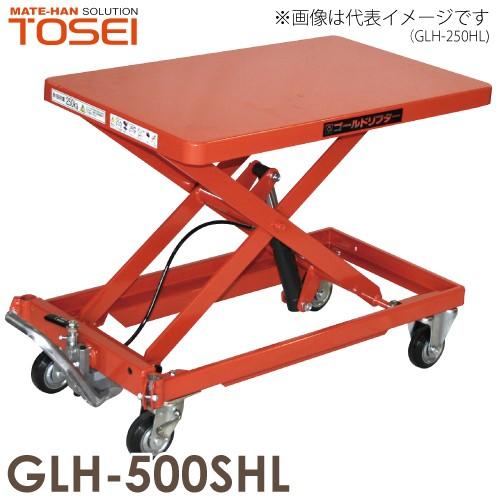 東正車輌 昇降台車(ハンドルレス) 500kg GLH-500SHL 油圧.足踏式 ゴールドリフター
