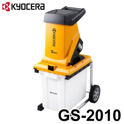 リョービ 電動ガーデンシュレッダー GS-2010 (100V1450W) 小枝粉砕機