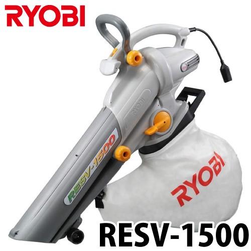 リョービ/RYOBI ブロワ ブロワバキューム 粉砕機能 吹き寄せ 集塵 ダストバッグ容量35l グッドデザイン賞受賞商品 RESV-1500