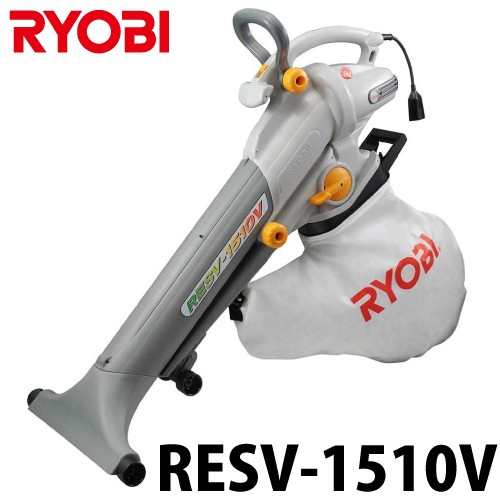リョービ/RYOBI ブロワ ブロワバキューム 粉砕機能 吹き寄せ 集塵 ダストバッグ容量35l グッドデザイン賞受賞商品 RESV-1510V