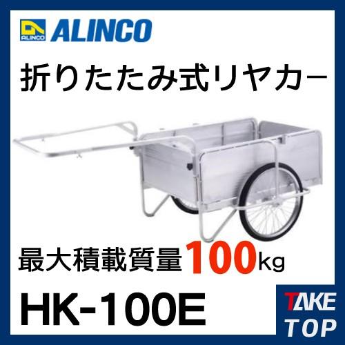 アルインコ(法人様名義限定) 折りたたみ式リヤカー HK100E