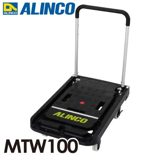 アルインコ/ALINCO ツインキャリー MTW100 折りたたみ台車 平台車としても使用可能 100kgまで コンパクト収納