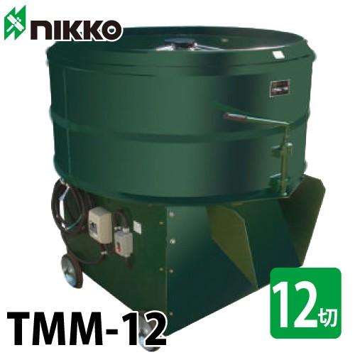 トンボ工業 (配送先法人様限定) 電動モルタルミキサー TMM-12 大型ギヤードミキサ 430L(12切) 動力:三相200V×5.5kW