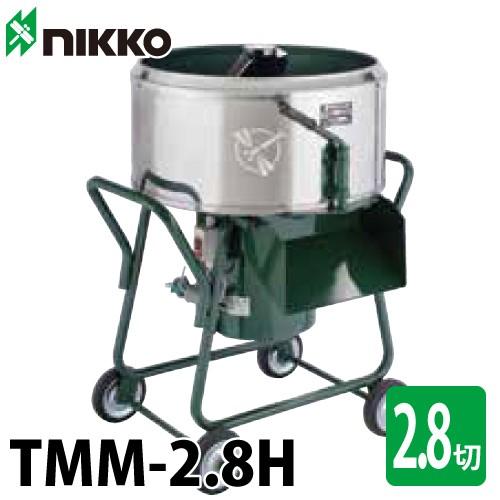 トンボ工業 (配送先法人様限定) 電動モルタルミキサー TMM-2.8H モルミニ2.8H 80L(2.8切) 脚高タイプ 動力:単相ギヤードモーター100V