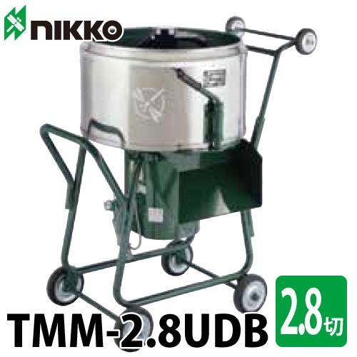 トンボ工業 (配送先法人様限定) 電動モルタルミキサー TMM-2.8UDB キャリーアップミキサ 80L(2.8切) 動力:単相ギヤードモーター100V・