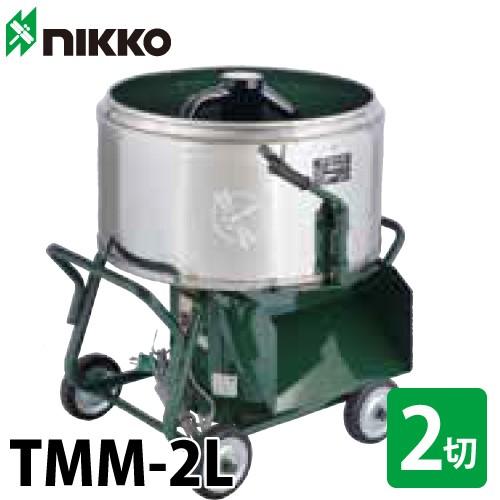 トンボ工業 (配送先法人様限定) 電動モルタルミキサー TMM-2L モルミニ2L 60L(2切) 動力:単相ギヤードモーター100V・400W