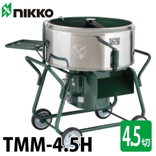 トンボ工業 (配送先法人様限定) 電動モルタルミキサー TMM-4.5H 150L(4.5切) 脚高タイプ 動力:単相ギヤードモーター100V・1000W
