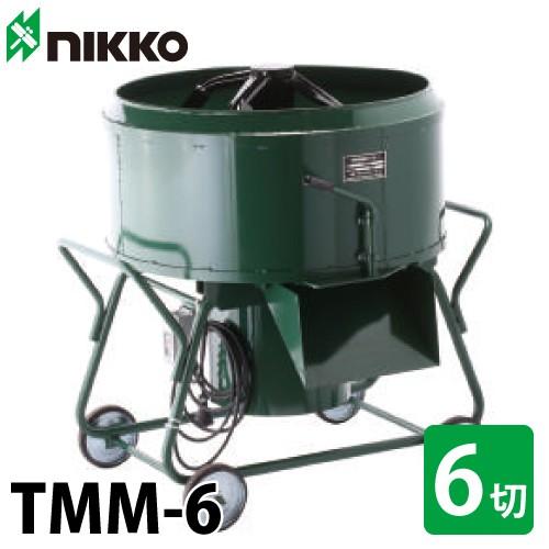 トンボ工業 (配送先法人様限定) 電動モルタルミキサー TMM-6 大型ギヤードミキサー 200L(6切) 動力:三相ギヤードモーター200V・1.5kW