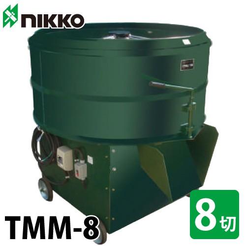 トンボ工業 (配送先法人様限定) 電動モルタルミキサー TMM-8 大型ギヤードミキサー 330L(8切) 動力:三相ギヤードモーター200V・3.7kW