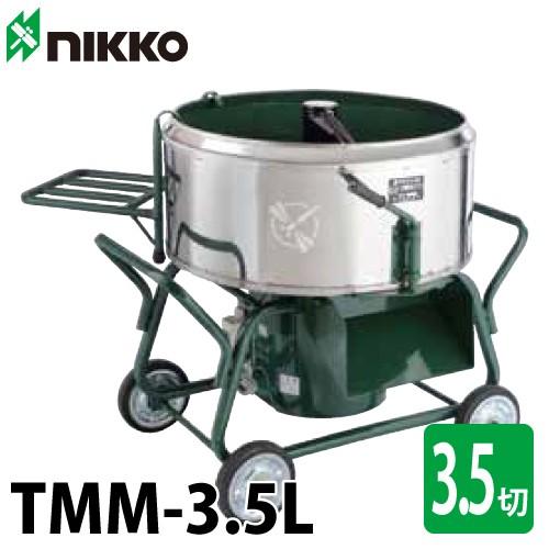 トンボ工業 (配送先法人様限定) 電動モルタルミキサー TMM-3.5L 100L(3.5切) モルミニ3.5L 動力:単相ギヤードモーター100V・750W