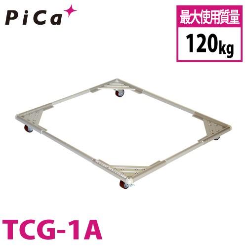 ピカ/Pica キャスター付き移動台 軽量アルミ合金製 TCG-1A 最大使用質量:120kg 自在キャスター(φ50・ウレタン製)