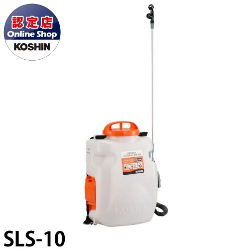 工進/KOSHIN 充電噴霧器 リチウムイオンバッテリー搭載 タンク容量10L SLS-10