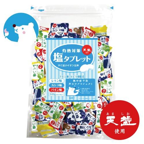 赤穂化成 灼熱対策 塩タブレット 500g NH-30 レモン・カシス・パイン 業務用