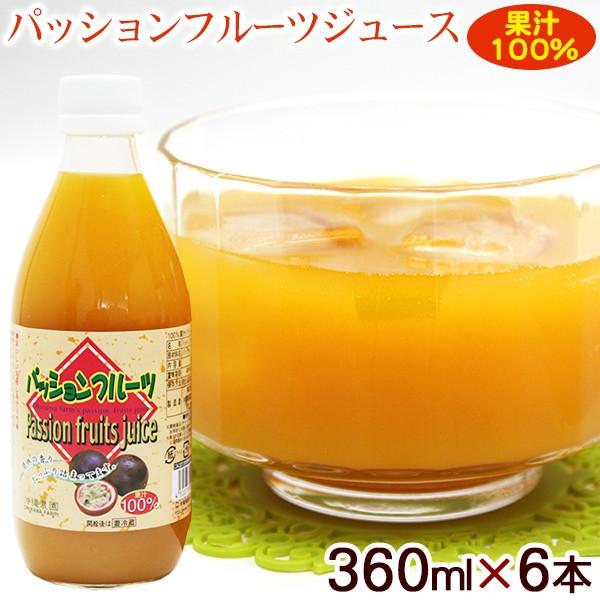 パッションフルーツジュース 360ml×6本 果汁100%