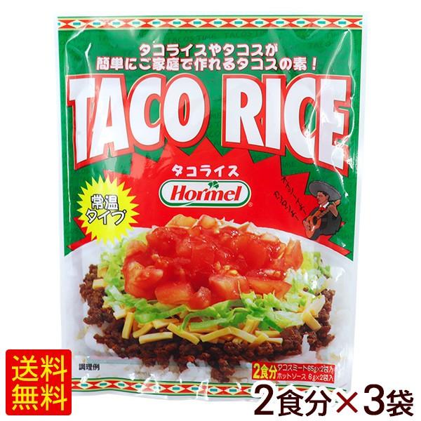 沖縄ホーメル タコライス 2食分×3袋 /タコスミート ホットソース 【M便】