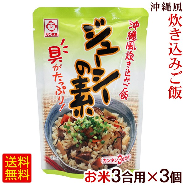 ジューシーの素(3合炊き用) 180g×3個 【メール便】 /沖縄風炊き込みご飯の素