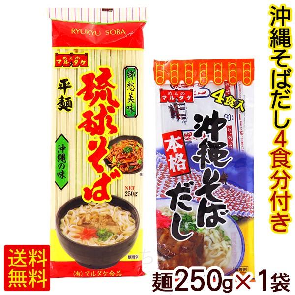 琉球そば 250g×1袋 (粉末そばだし4食分付き) /マルタケ 平麺 乾麺 沖縄そば 【M便】