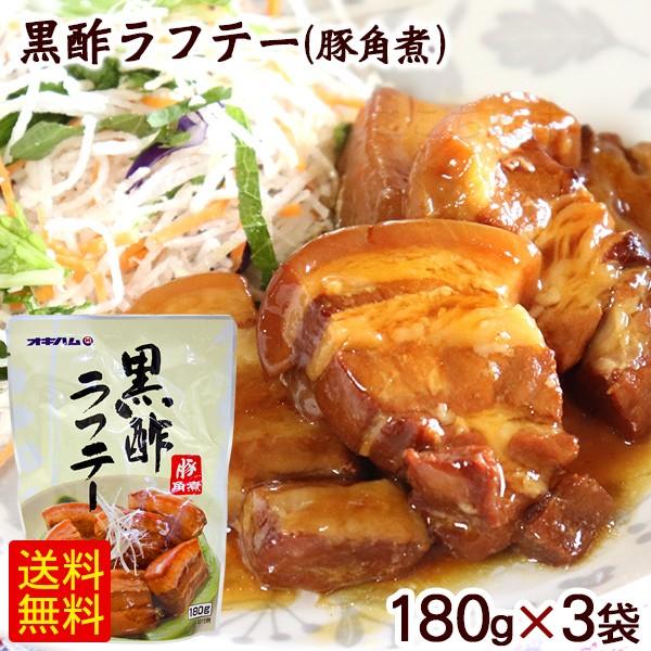 黒酢ラフテー 豚角煮 180g×3個 /豚の角煮 【M便】