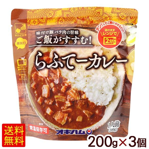 らふてーカレー 200g×3個【メール便】 /オキハム ラフテー レトルトカレー