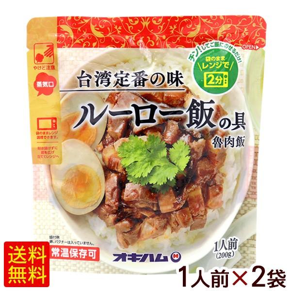 ルーロー飯の具 200g×2袋 【メール便】 /オキハム 魯肉飯 レトルト 台湾定番の味