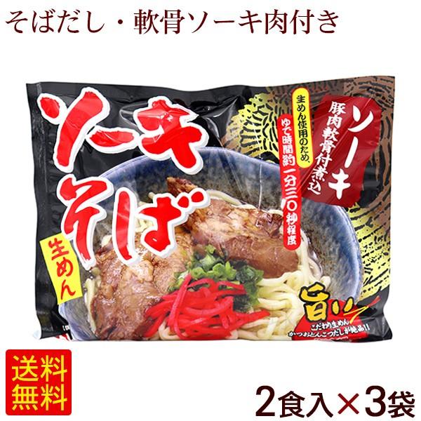 ソーキそば 2食入×3袋(そばだし・味付豚肉ソーキ付き) 袋タイプ 生めん 沖縄そば シンコウ食品