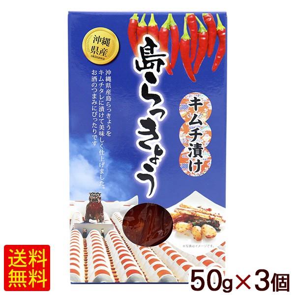 島らっきょう キムチ漬け 50g×3個  /沖縄産 SGF