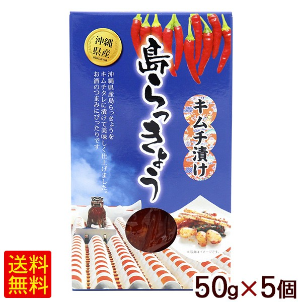 島らっきょう キムチ漬け 50g×5個  /沖縄産 SGF