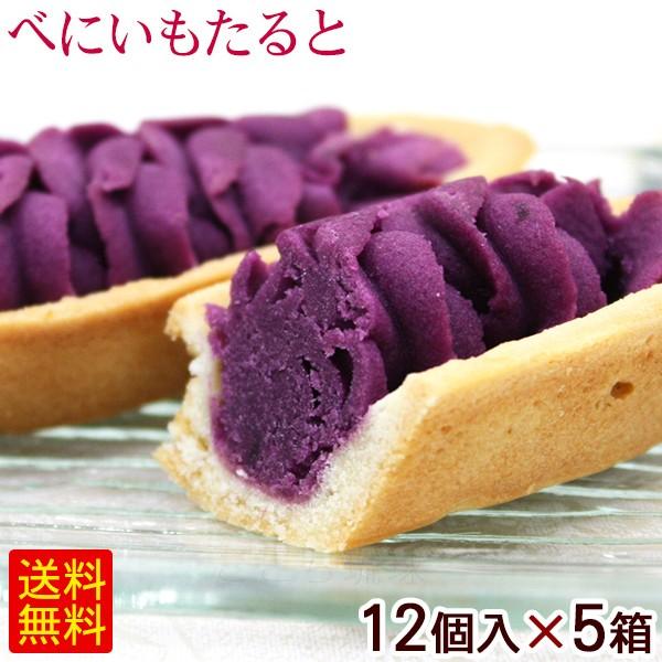 べにいもたると 12個入×5箱 /紅芋タルト 沖縄 お土産 お菓子